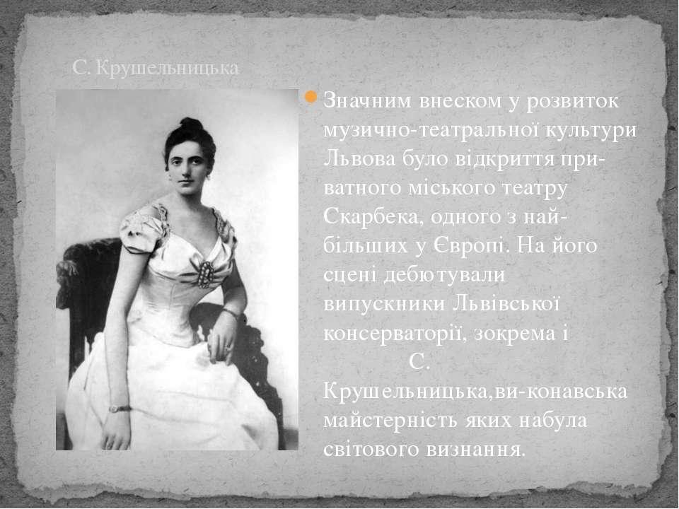 Значним внеском у розвиток музично-театральної культури Львова було відкриття...