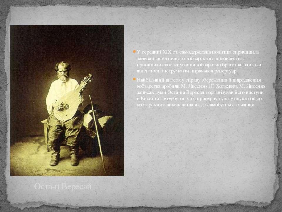 У середині XIX ст. самодержавна політика спричинила занепад автентичного кобз...