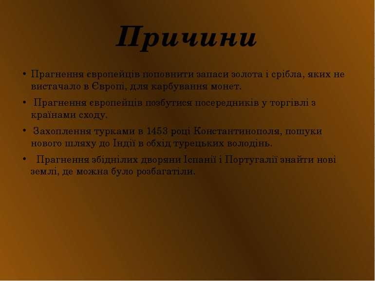 Причини Прагнення європейців поповнити запаси золота і срібла, яких не вистач...
