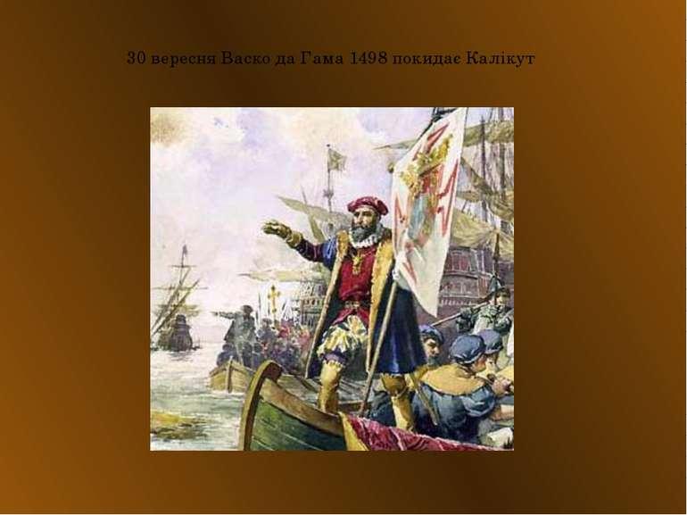 30 вересня Васко да Гама 1498 покидає Калікут