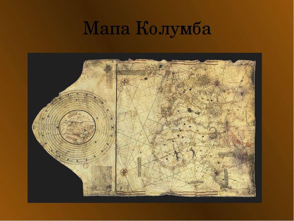 Мапа Колумба