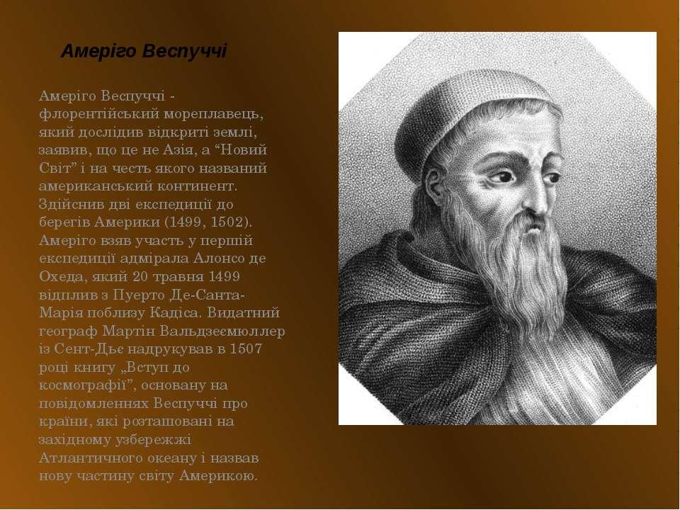Амеріго Веспуччі Амеріго Веспуччі - флорентійський мореплавець, який дослідив...