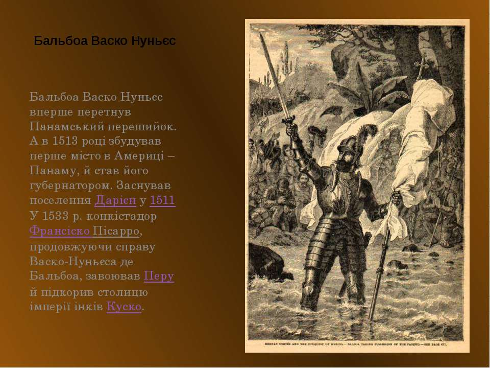 Бальбоа Васко Нуньєс Бальбоа Васко Нуньєс вперше перетнув Панамський перешийо...