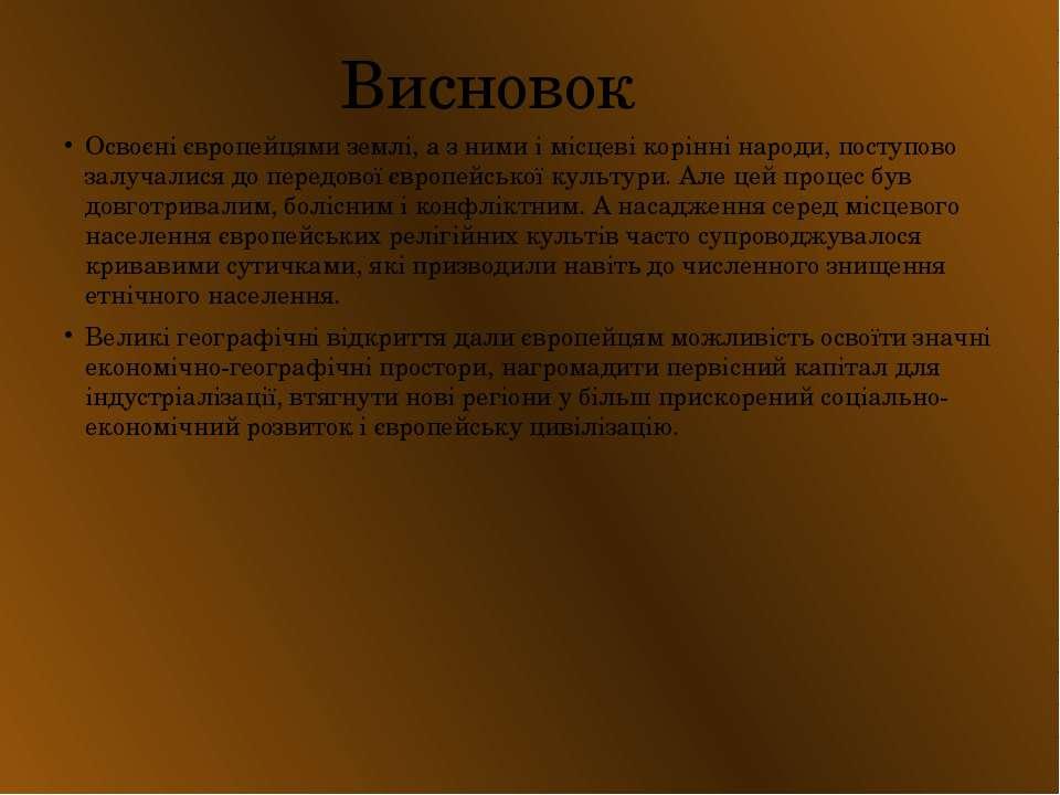 Висновок Освоєні європейцями землі, а з ними і місцеві корінні народи, поступ...