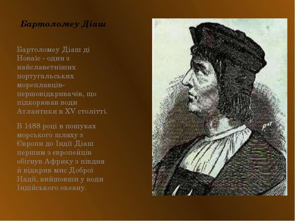 Бартоломеу Діаш Бартоломеу Діаш ді Новаїс - один з найславетніших португальсь...