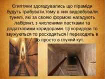 Єгиптяни здогадувались що піраміди будуть грабувати,тому в них видовбували ту...
