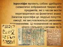 Ієрогліфиявляють собою здебішого схематичні зображення тварин або предметів,...