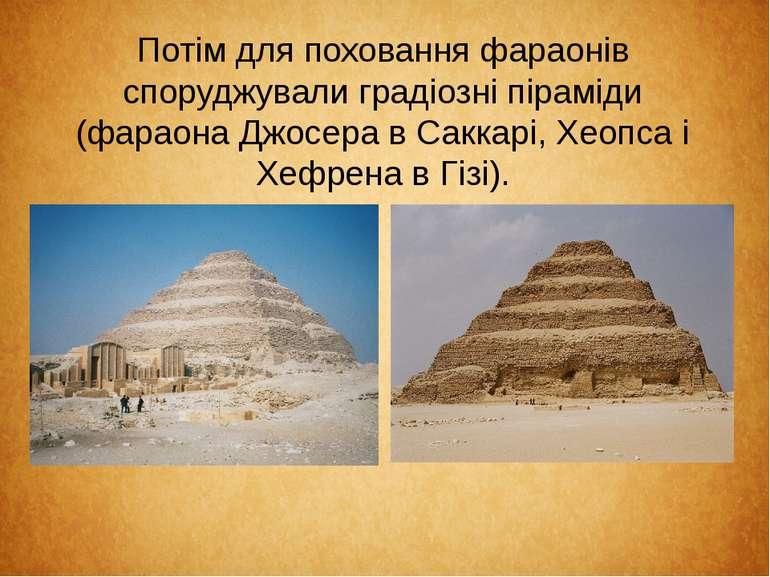 Потім для поховання фараонів споруджували градіозні піраміди (фараона Джосера...