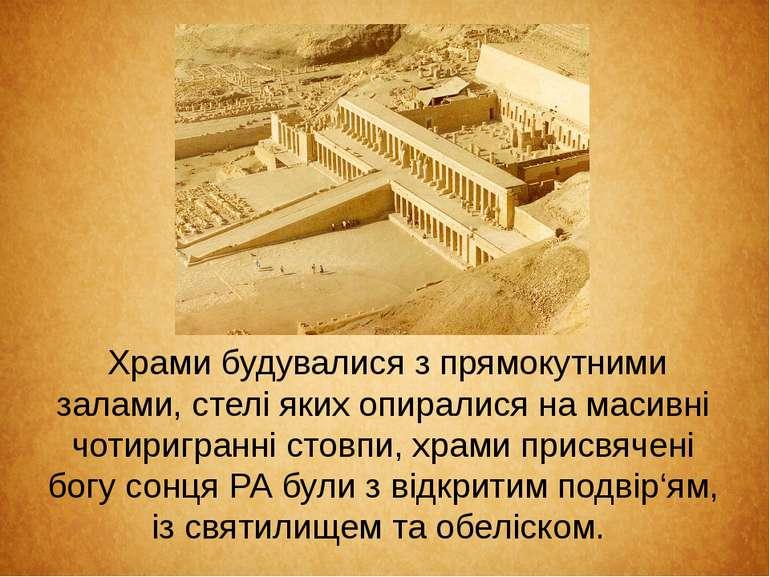 Храми будувалися з прямокутними залами, стелі яких опиралися на масивні чоти...