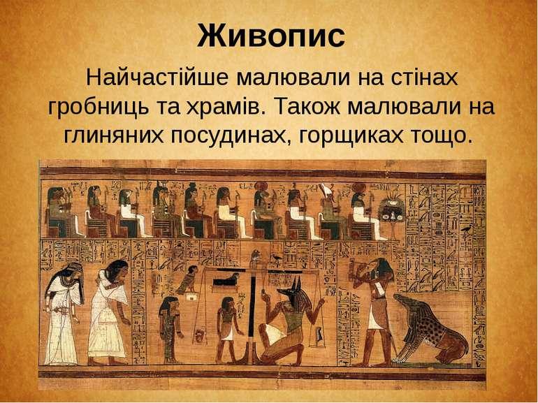 Живопис Найчастійше малювали на стінах гробниць та храмів. Також малювали на ...