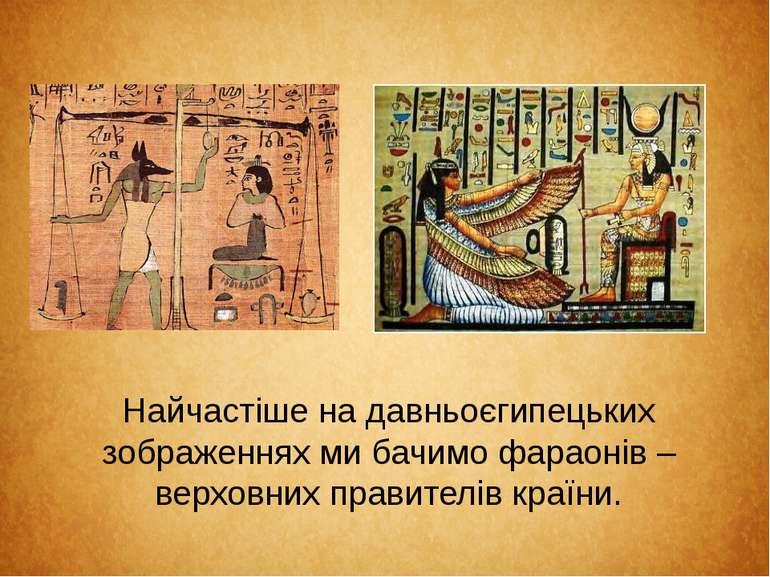 Найчастіше на давньоєгипецьких зображеннях ми бачимо фараонів – верховних пра...