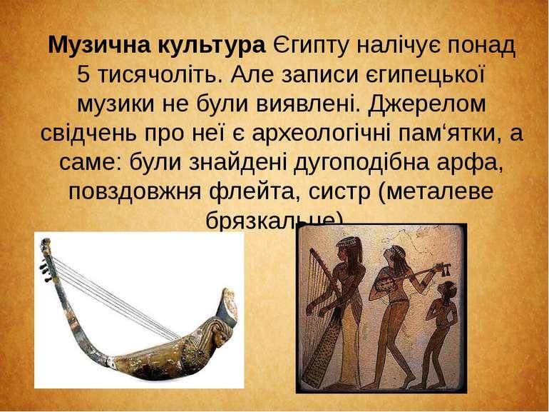 Музична культураЄгипту налічує понад 5 тисячоліть. Але записи єгипецької муз...
