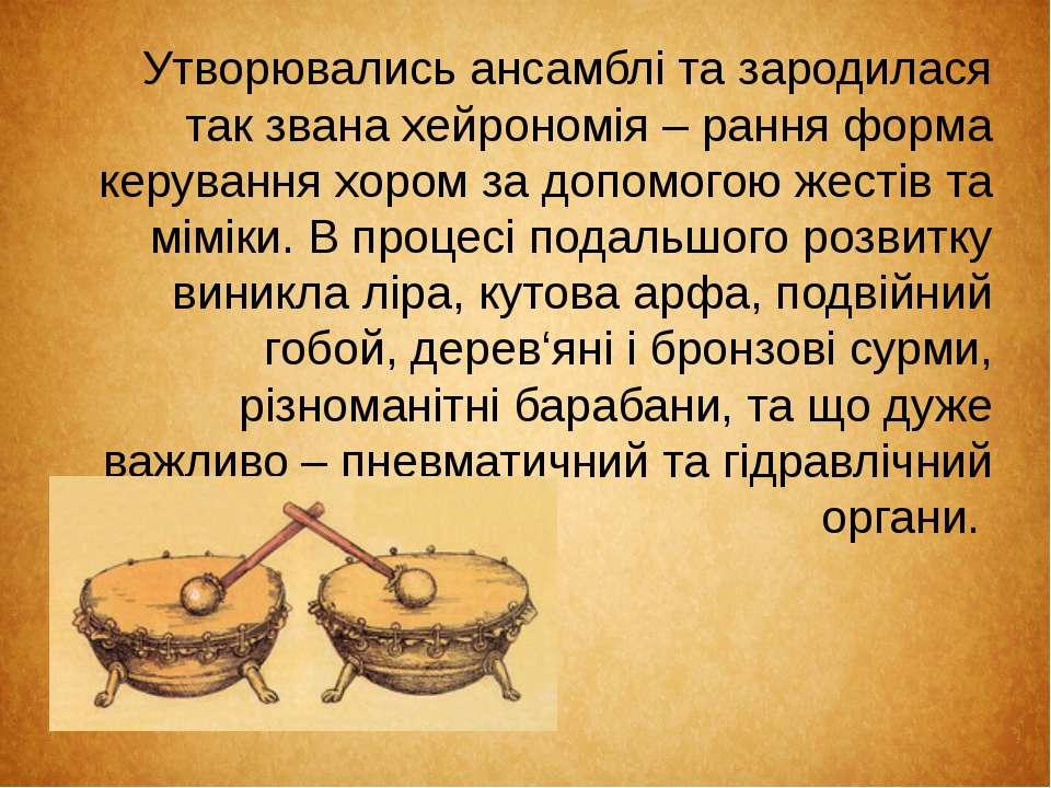 Утворювались ансамблі та зародилася так звана хейрономія – рання форма керува...