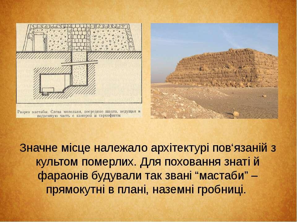 Значне місце належало архітектурі пов'язаній з культом померлих. Для похованн...
