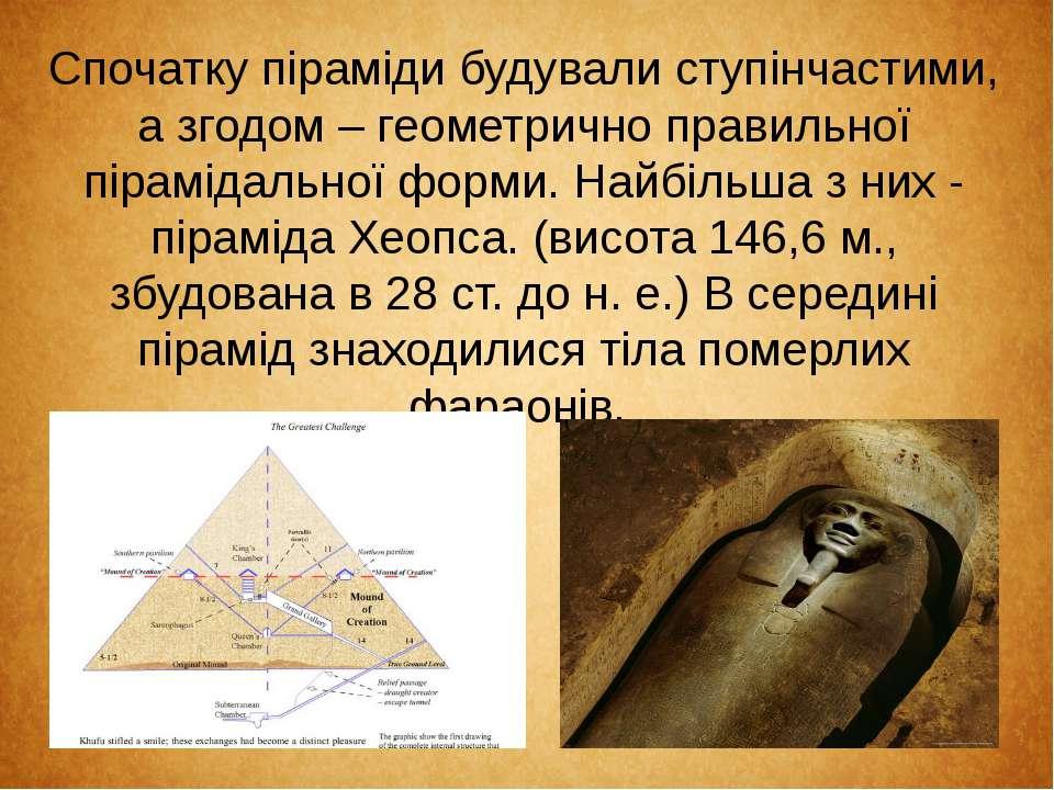 Спочатку піраміди будували ступінчастими, а згодом – геометрично правильної п...