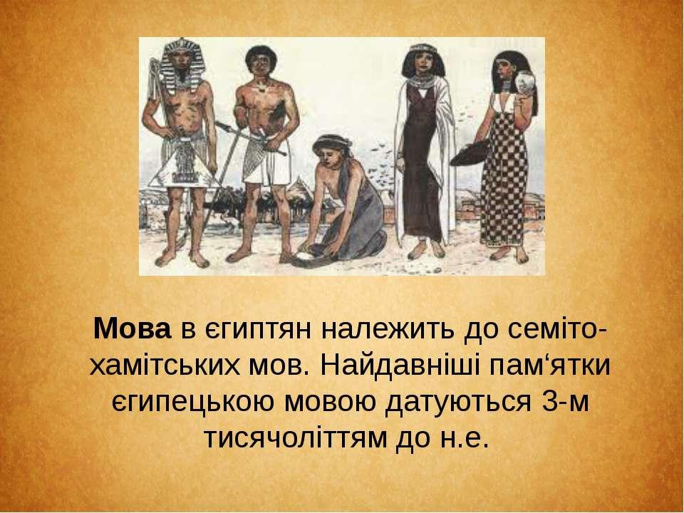 Мовав єгиптян належить до семіто-хамітських мов. Найдавніші пам'ятки єгипець...