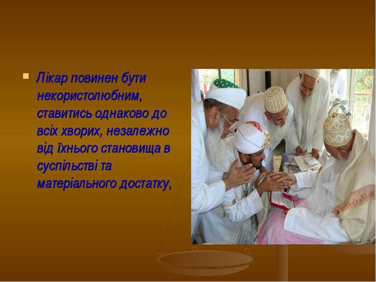 Лікар повинен бути некористолюбним, ставитись однаково до всіх хворих, незале...