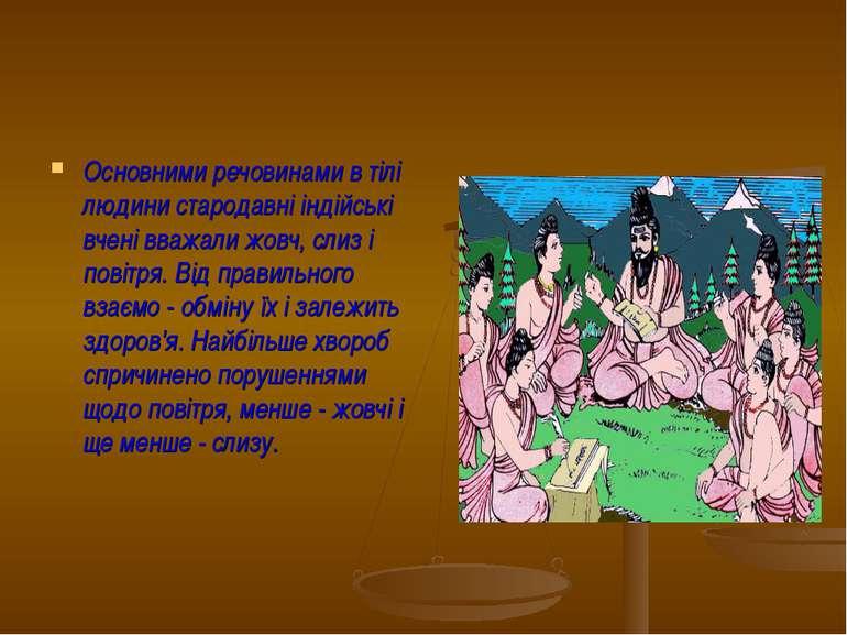 Основними речовинами в тілі людини стародавні індійські вчені вважали жовч, с...
