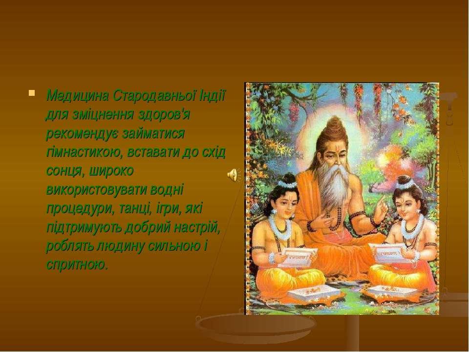 Медицина Стародавньої Індії для зміцнення здоров'я рекомендує займатися гімна...