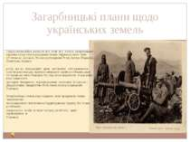 Перша світова війна, на порозі якої стояв світ, носила загарбницький характер...