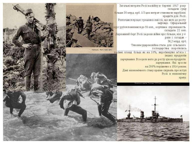 Загальні витрати Росії на війну в березні 1917 року складали суму більше 30 м...
