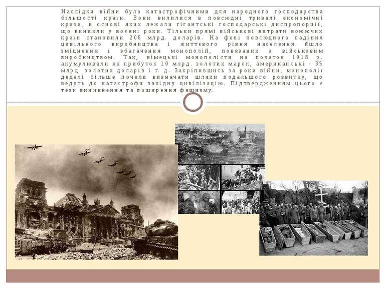 Наслідки війни було катастрофічними для народного господарства більшості краї...