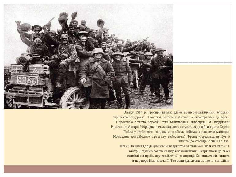 Влітку 1914 р. протиріччя між двома воєнно-політичними блоками європейських д...