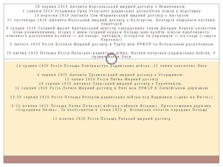 28 червня 1919 Антанта Версальський мирний договір з Німеччиною. 1 серпня 191...