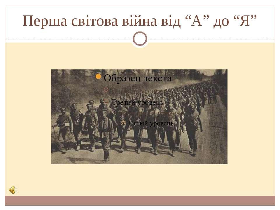 """Перша світова війна від """"А"""" до """"Я"""""""