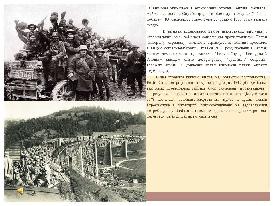 Німеччина опинилась в економічній блокаді. Англія зайняла майже всі колонії. ...