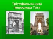Тріумфальна арка імператора Тита