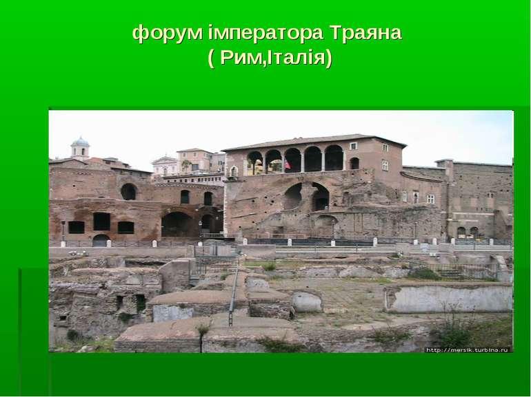 форум імператора Траяна ( Рим,Італія)