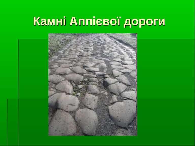 Камні Аппієвої дороги