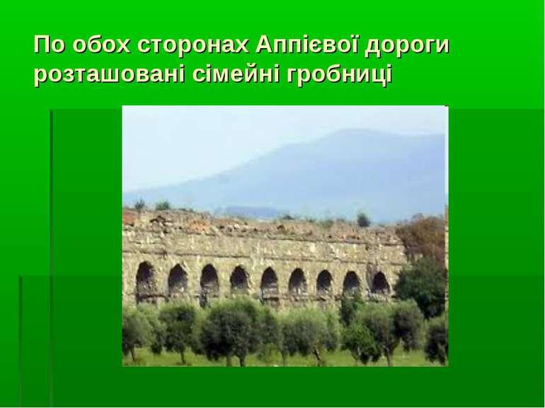 По обох сторонах Аппієвої дороги розташовані сімейні гробниці