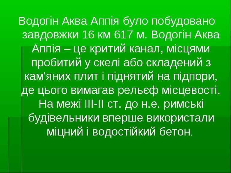 Водогін Аква Аппія було побудовано завдовжки 16 км 617 м. Водогін Аква Аппія ...