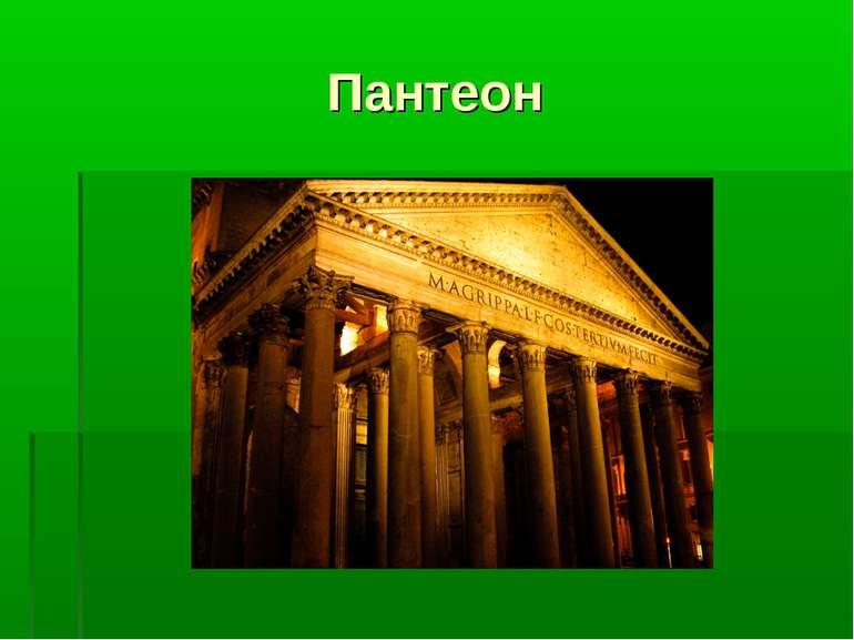 Пантеон