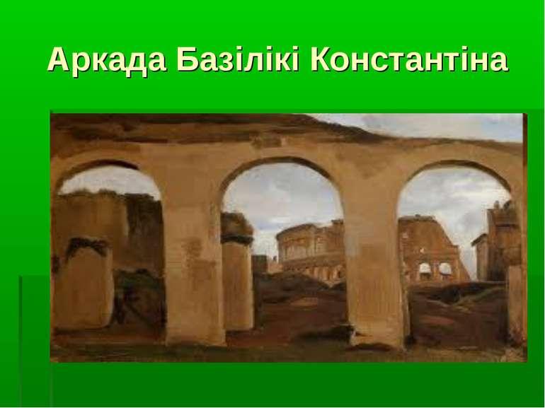 Аркада Базілікі Константіна