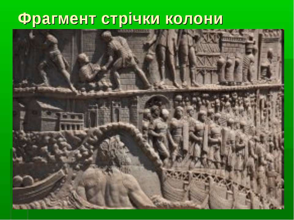 Фрагмент стрічки колони
