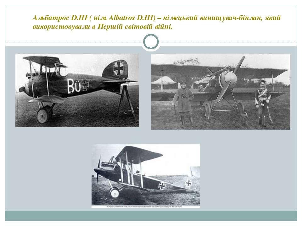 Альбатрос D.III ( нім. Albatros D.III) – німецький винищувач-біплан, який вик...