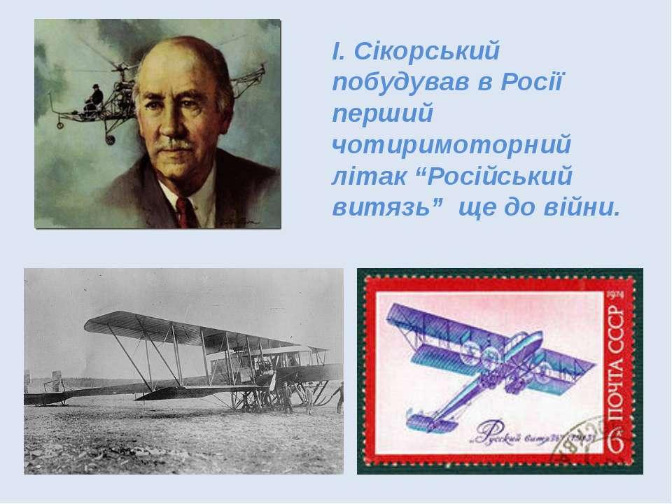 """І. Сікорський побудував в Росії перший чотиримоторний літак """"Російський витяз..."""