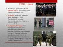 2010-ті роки На виборах президента Росії 4 березня 2012 р. Володимир Путін пе...