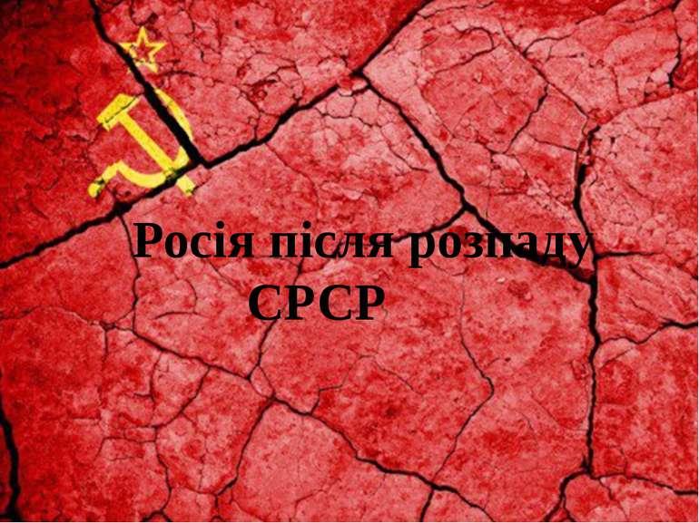 Росія після розпаду СРСР