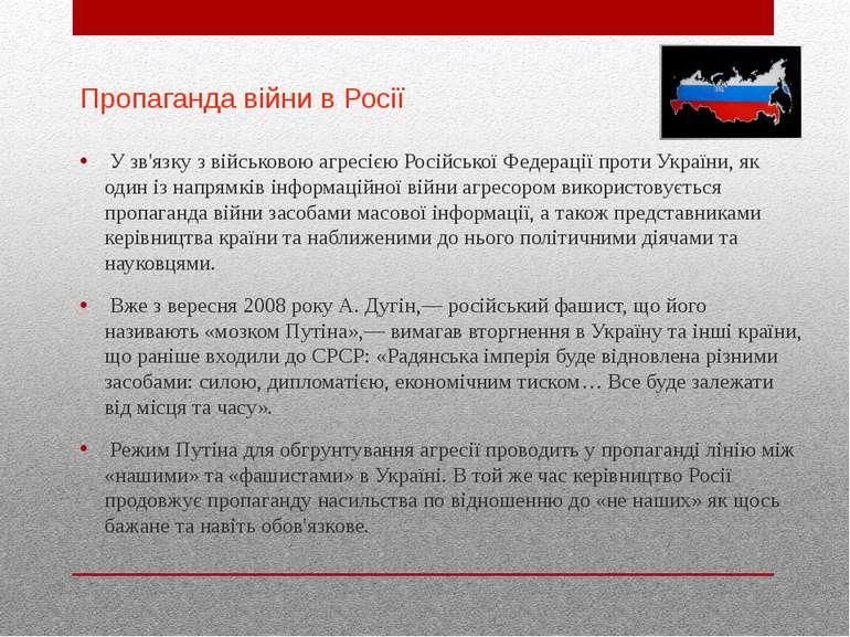 Пропаганда війни в Росії У зв'язку з військовою агресією Російської Федерації...