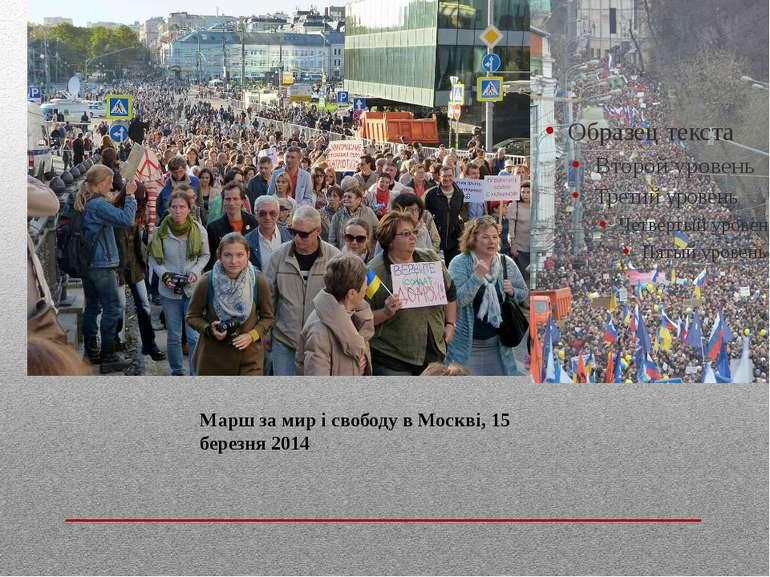 Марш за мир і свободу в Москві, 15 березня 2014