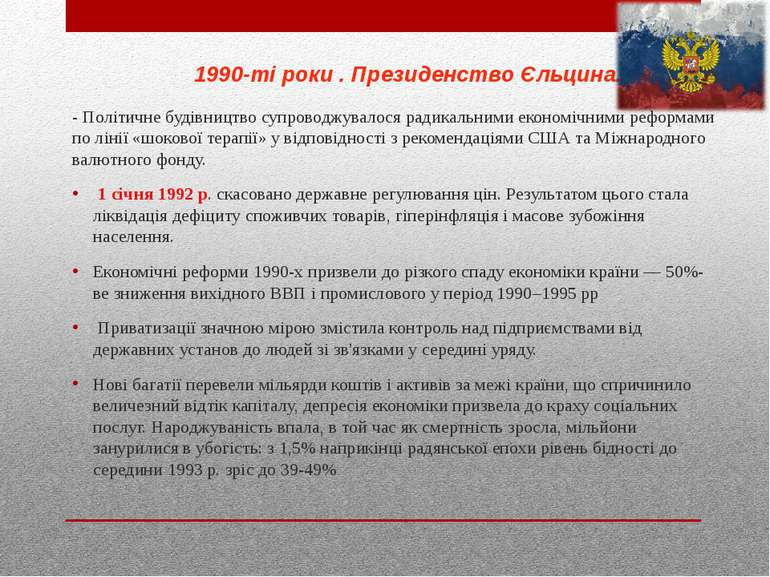 1990-ті роки . Президенство Єльцина. - Політичне будівництво супроводжувалося...