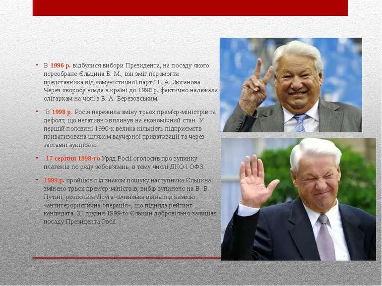 В 1996 р. відбулися вибори Президента, на посаду якого переобрано Єльцина Б. ...