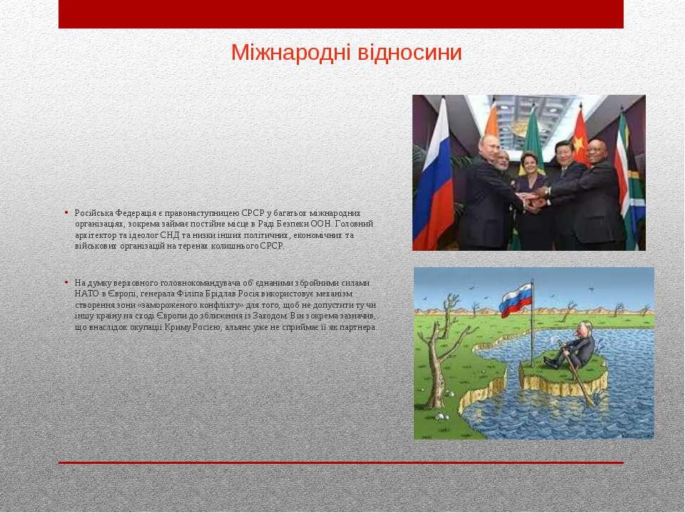 Міжнародні відносини Російська Федерація є правонаступницею СРСР у багатьох м...