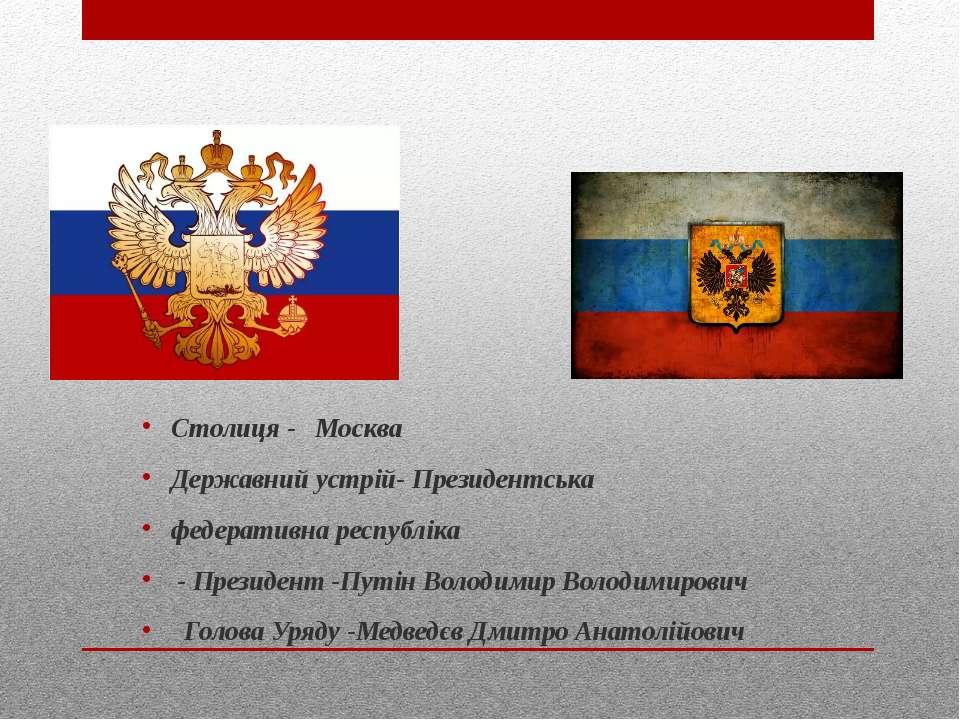 Столиця - Москва Державний устрій- Президентська федеративна республіка - Пре...