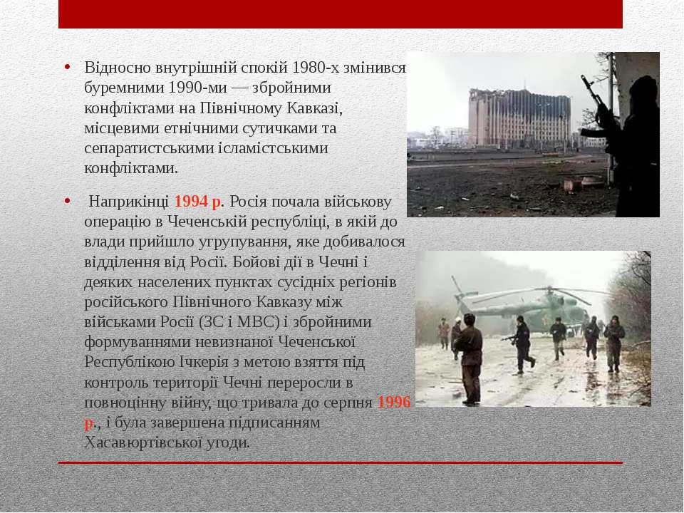 Відносно внутрішній спокій 1980-х змінився буремними 1990-ми — збройними конф...