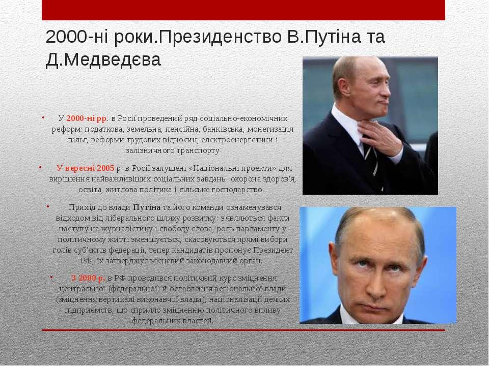 2000-ні роки.Президенство В.Путіна та Д.Медведєва У 2000-ні рр. в Росії прове...